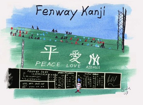 Fenway Kanji